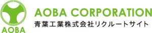 AOBA CORPORATION 青葉工業株式会社リクルートサイト