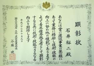ジュニアマスター(石井)