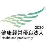 健康経営優良法人2020_中小規模法人_縦1