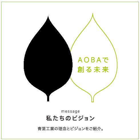 AOBAで創る未来 message 私たちのビジョン 青葉工業の理念とビジョンをご紹介。
