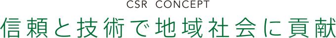 CSR  CONCEPT 信頼と技術で地域社会に貢献