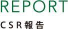 REPORT CSR報告