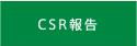 CSR報告